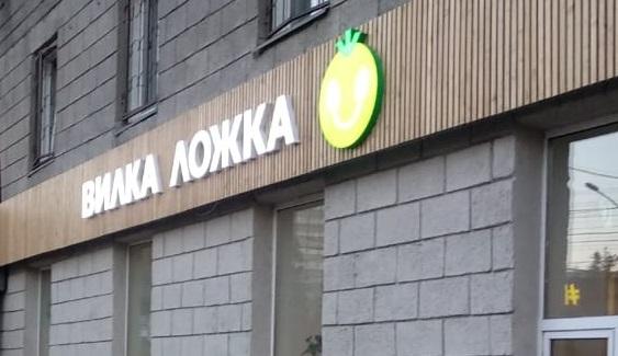 Миниатюра для: Новосибирская «Вилка-Ложка» переходит на фермерские кафе