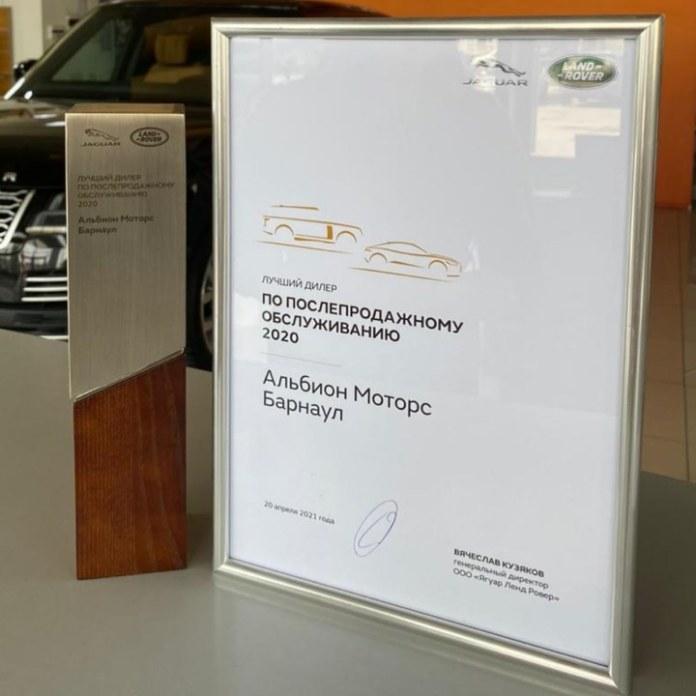 Миниатюра для: «Альбион Моторс» получила награды от российского дистрибьютора Jaguar Land Rover