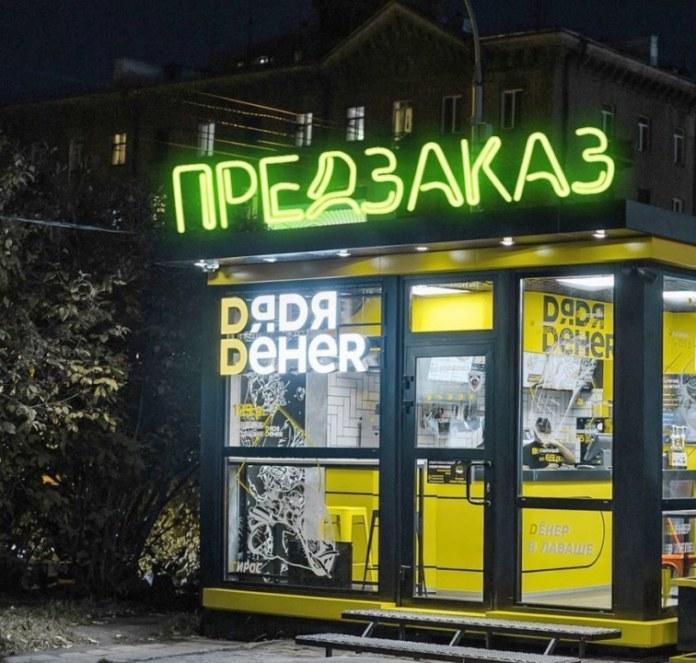 Миниатюра для: В новосибирской сети стрифуда «Дядя Дёнер» происходит налоговая проверка