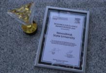 Награда НГУ