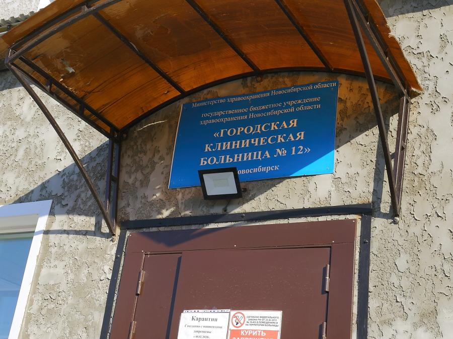 Горбольница №12