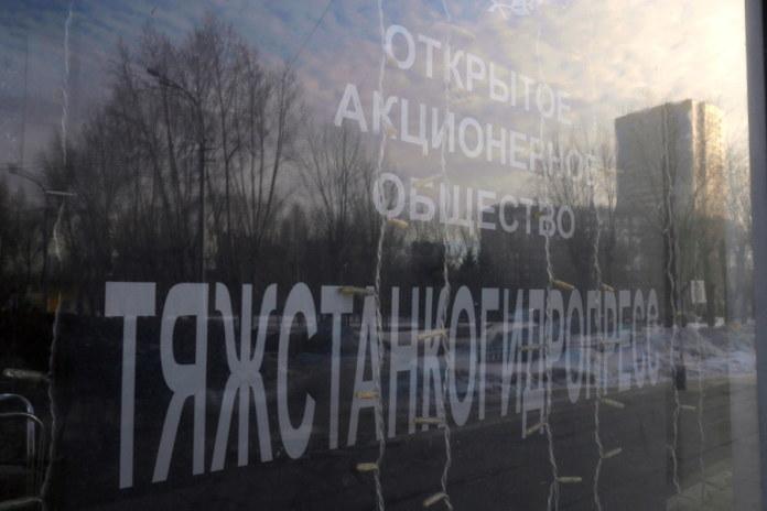 Миниатюра для: Андрей Травников: Бенефициары «Тяжстанкогидропресса» отказываются сотрудничать с властями