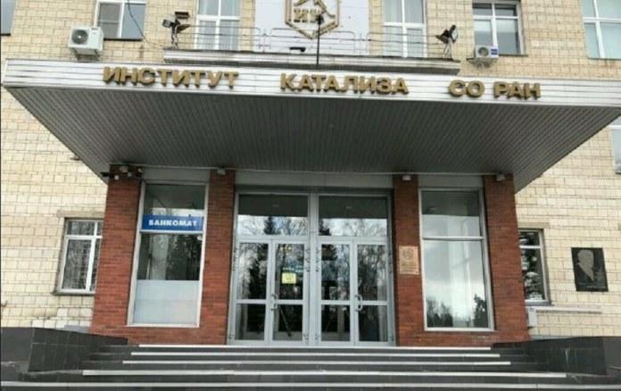 Институт катализа СО РАН