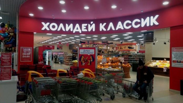 Миниатюра для: «Холидей Классик» и «Сибириаду» купил скандально известный «патентный тролль»