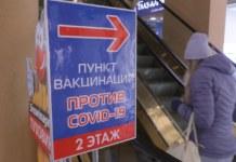 """Пункт вакцинации в ТРК """"Эдем"""""""
