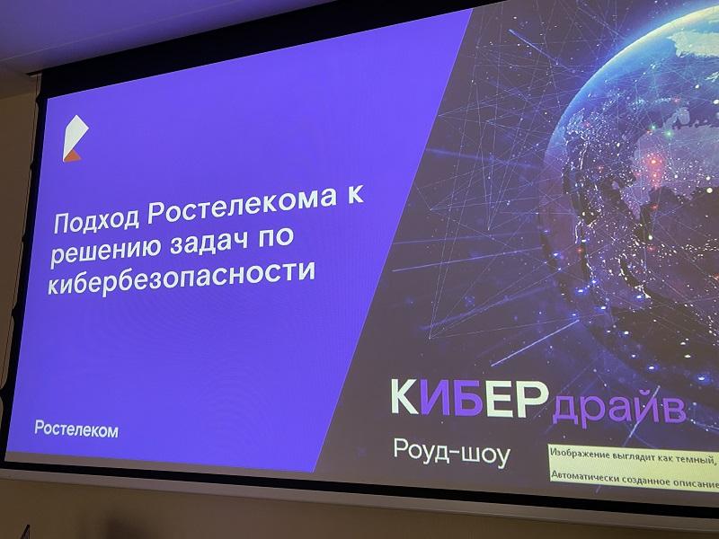 «Ростелеком» провел в Новосибирске семинар по кибербезопасности - Фотография