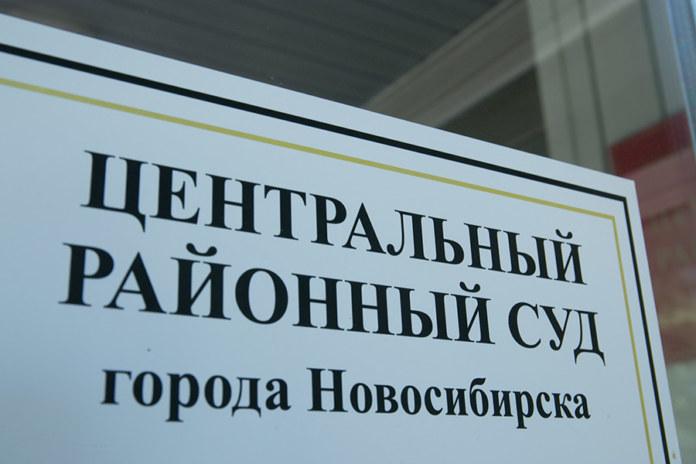 Центральный суд Новосибирска