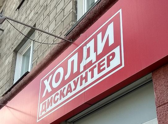 Миниатюра для: Бухгалтерская база банкротящегося новосибирского «НСК Холди» была повреждена хакерам