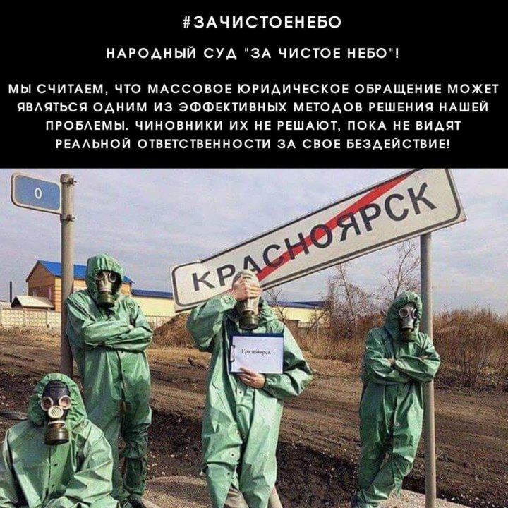 Экология Красноярска