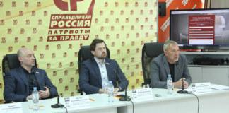 «Справедливая Россия— Патриоты— За правду»