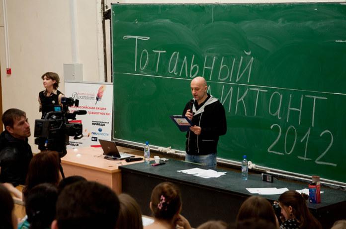 Миниатюра для: Арбитраж отказал новосибирским авторам «Тотального диктанта» в иске к Фонду ЖКХ о защите авторских прав