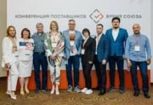 стенд совместное фото восточный союз конференция москва