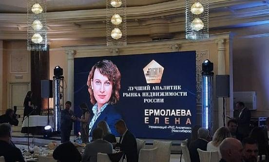 Миниатюра для: Новосибирского аналитика рынка недвижимости признали лучшим в России