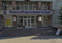 Новосибирскэнергосбыт