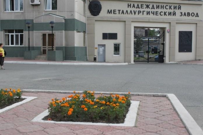 Надеждинский металлургический завод