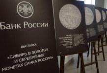монеты выставка Банк России аэропорт Толмачёво культура