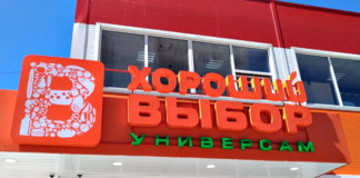 Супермаркет Гигант Горожанка Мегас