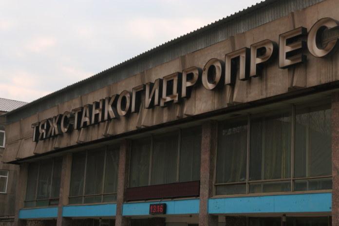 Миниатюра для: Кредиторы потребовали банкротства новосибирского завода «Тяжстанкогидропресс»