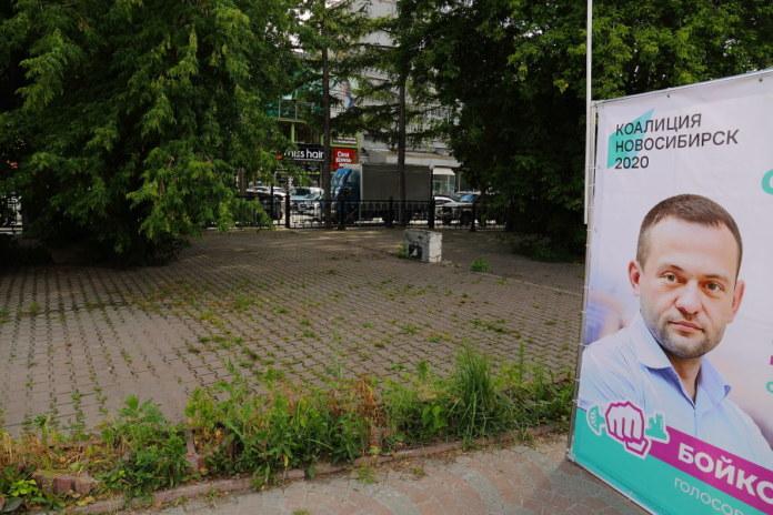 Миниатюра для: Новосибирский оппозиционный депутат Сергей Бойко заявил, что не сможет участвовать в выборах