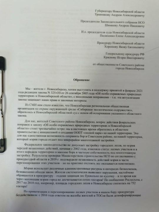 открытое письмо властям Новосибирской области обращение жителей Новосибирска к губернатору Травникову