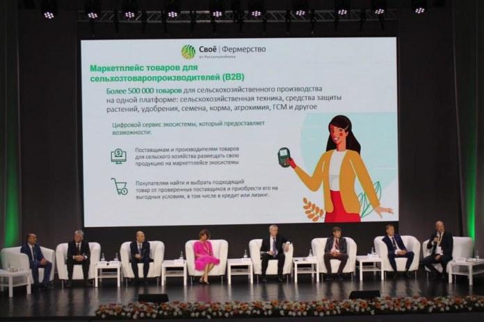 Миниатюра для: Россельхозбанк представил цифровую экосистему на Всероссийской научно-практической конференции