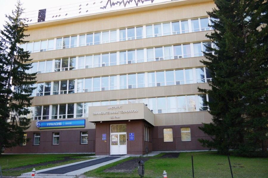 ФИЦ ИВТ, ранее Институт вычислительных технологий СО РАН
