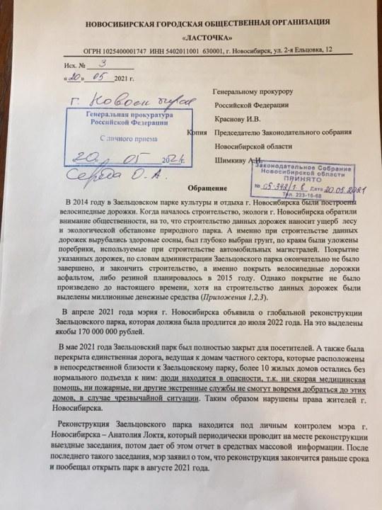 Копия первой страницы обращения жителей в прокуратуру города Новосибирска