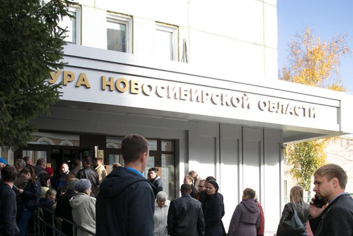 Прокуратура Новосибирской области