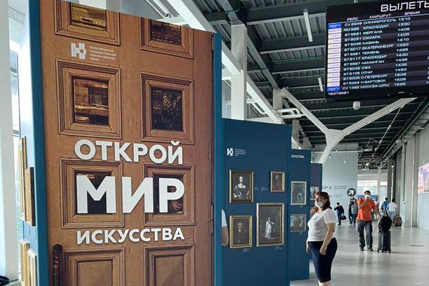 Аэропорт Толмачево выставка картин Открой мир искусства