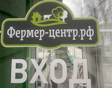 Миниатюра для: Налоговая банкротит соучредителя новосибирского «Фермер Центра»