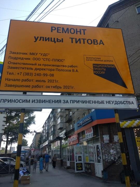 Масштабный ремонт на улицах Титова и Станиславского вызвал недовольство жителей Новосибирска - Фотография