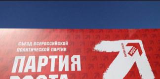 «Партия роста» утвердила список кандидатов в Государственную думу от Новосибирской области