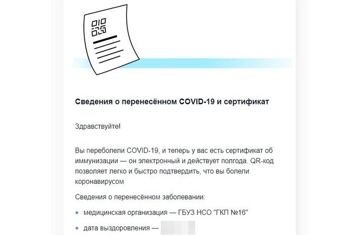 Жителям Новосибирской области начали выдавать сертификаты об иммунизации от COVID-19