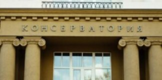 Новосибирская государственная консерватория имени М. И. Глинки вложит в ремонт и реставрацию 700 млн рублей