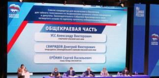 Заксобрание Красноярск