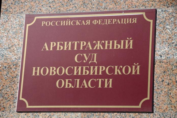 Миниатюра для: Налоговая банкротит учредителя новосибирского завода точного машиностроения
