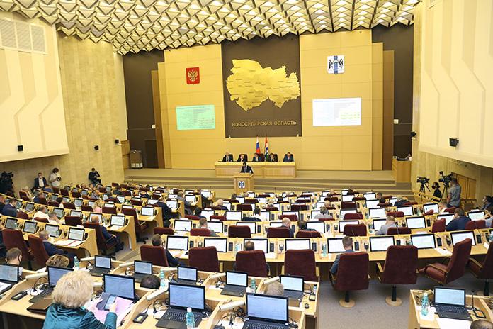 Законодательное собрание Новосибирск