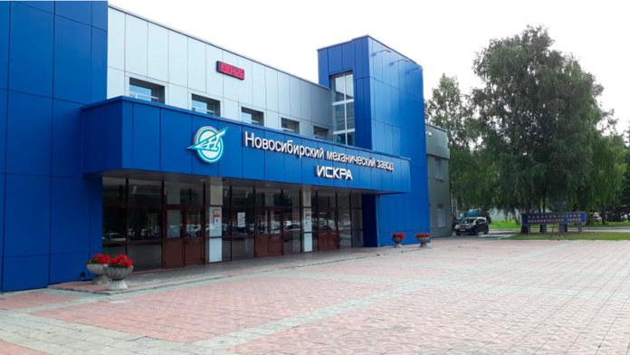 Новосибирский механический завод «Искра»