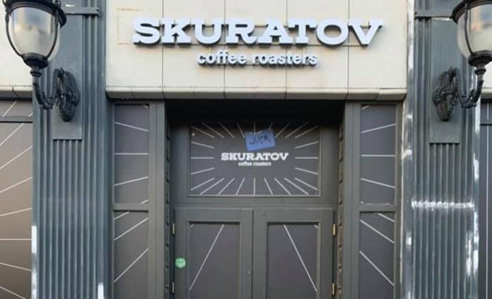 Миниатюра для: Сибирская сеть кофеен откроет в августе пятое заведение в Москве