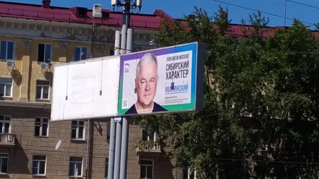 Олег Иванинский
