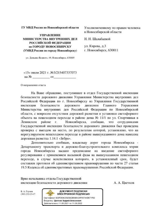 Ответ новосибирскому омбудсмену Нине Шалабаевой по организации безопасного движения через пешеходный переход у остановки «Порт-Артурская»