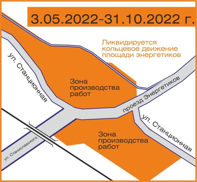 Изменение схемы движения на пл. Энергетиков с марта 2022 года