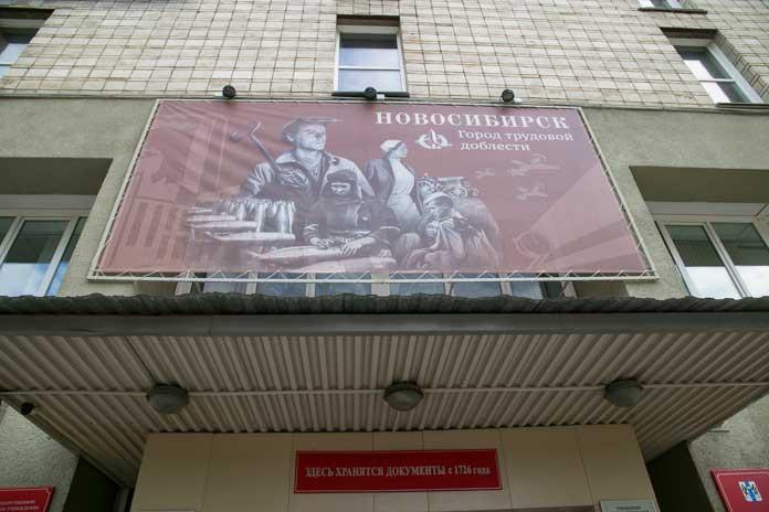 Архив Новосибирской области