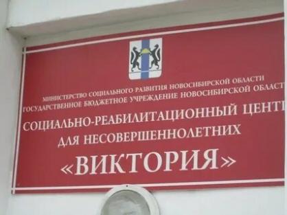 Миниатюра для: Поисками сбежавших из новосибирского реабилитационного центра подростков занялись следователи