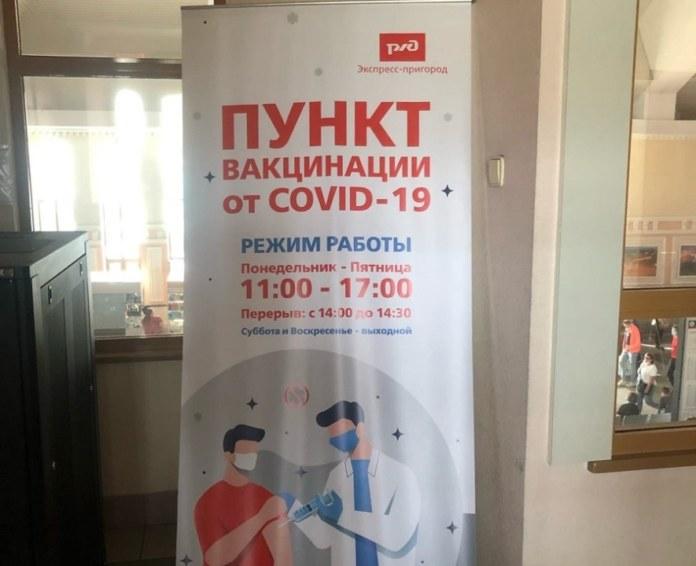 пункт вакцинации на ст. Новосибирск-Главный