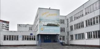 Школа №196