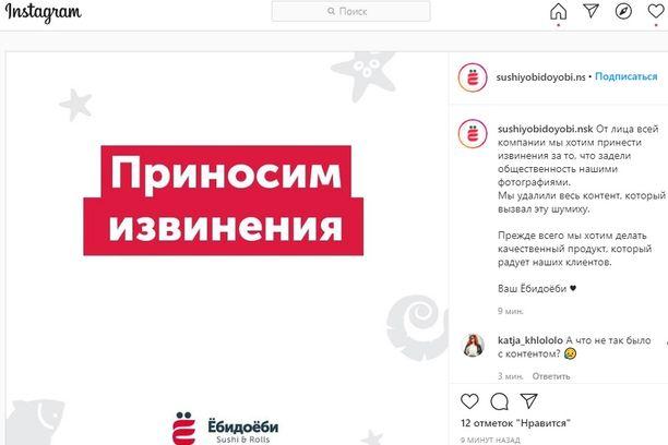"Скриншот из Instagram-аккаунта компании ""Ёбидоёби"""