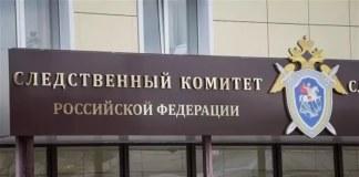 Александр Бастрыкин поручил представить доклад об обстоятельствах происшествия со стрельбой в Новосибирске