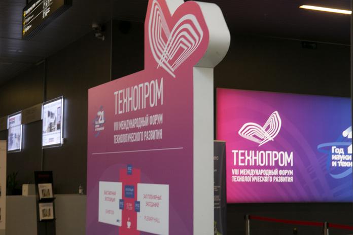 международный форум Технопром 2021