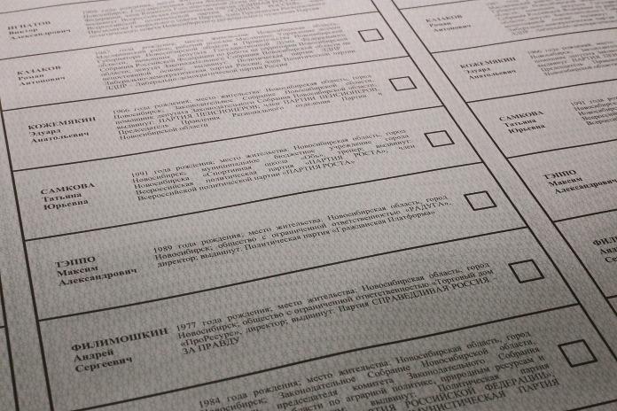 Бюллетень на выборах 2021 Новосибирск